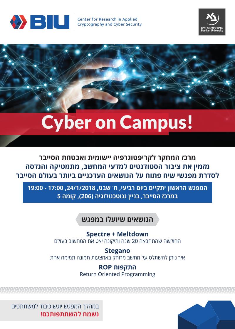 Cyber on Campus | BIU Cyber Center
